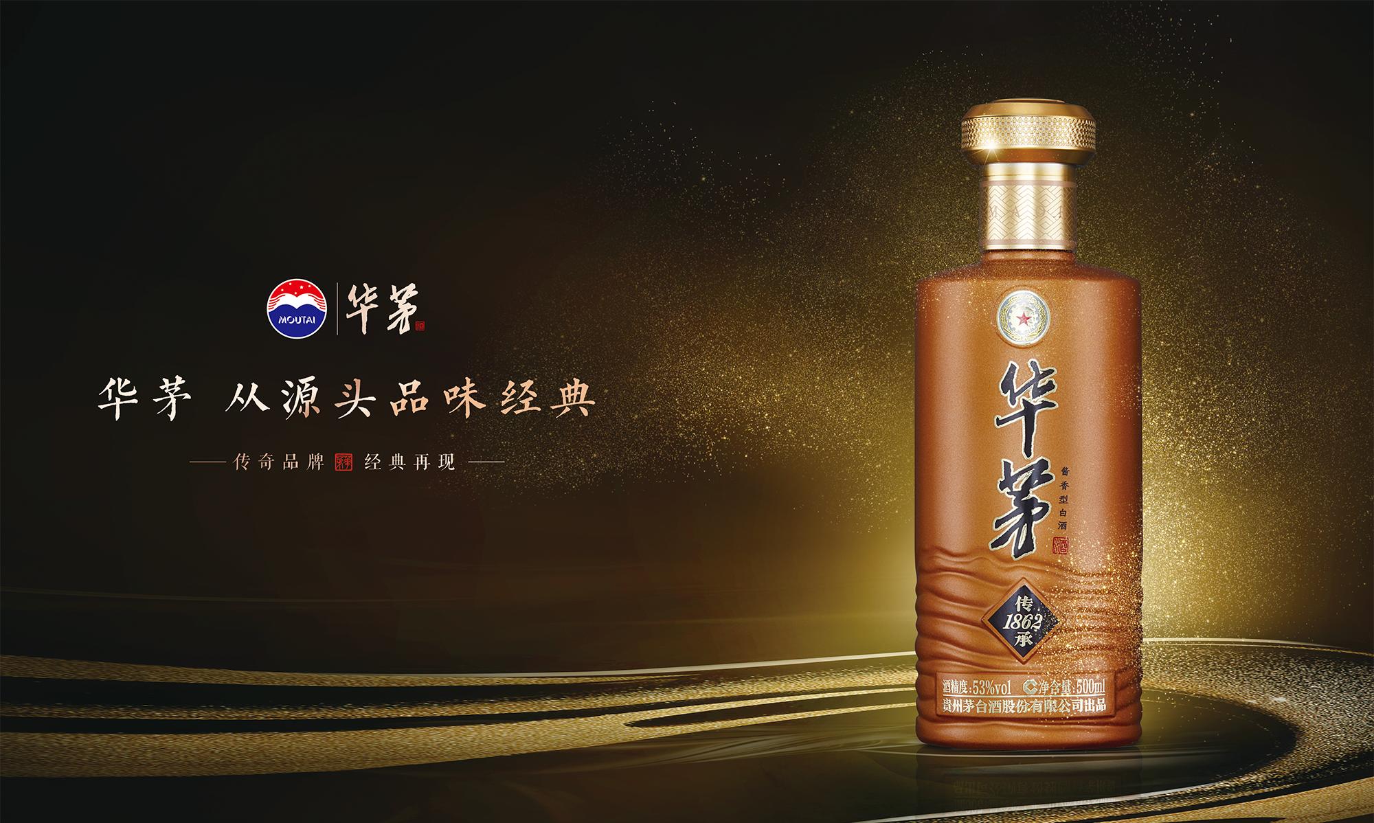 """世界读懂中国的载体!华茅酒将作为官方合作品牌亮相""""读懂中国""""广州国际会议"""
