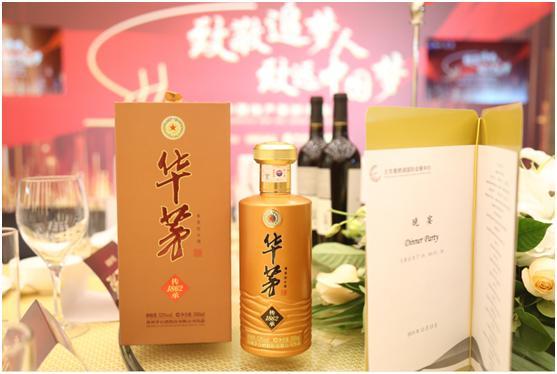 中国地产新时代盛典隆重举办,华茅酒以高品质致敬美好生活的建设者