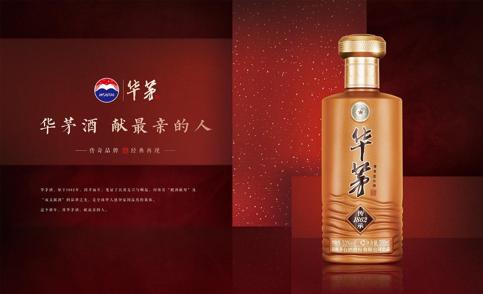 3分钟带您了解华茅酒的品牌故事!