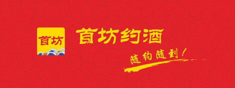 首坊酒坚持弘扬发展中国传统白酒,以让中国人都喝得上优质粮食白酒为发展目标,现主营产品为酱香型白酒首坊颐和御液系列。