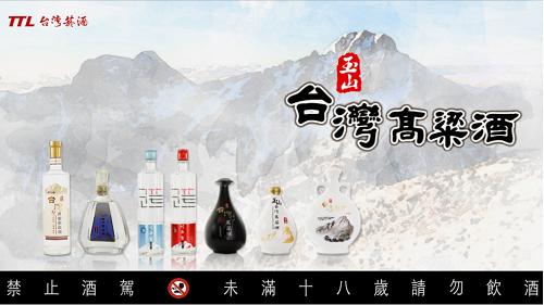 酒是高粱写的诗 小酌一杯玉山台湾高粱酒品国际美味