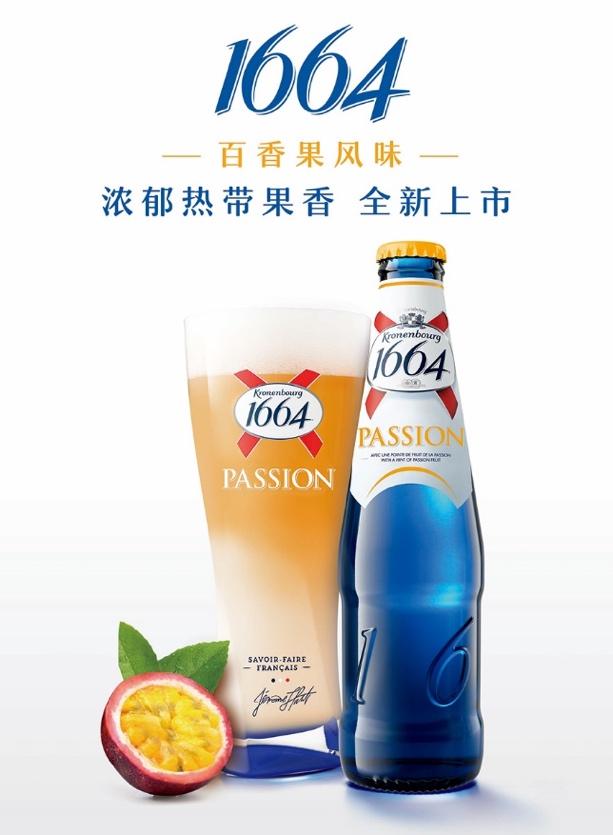 法国凯旋1664携手代言人倪妮共同推出全新夏日限定百香果风味啤酒