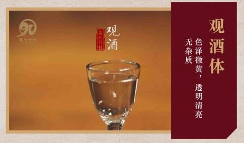不知道如何分辨真假酱香酒?酱九公社教你这8招!