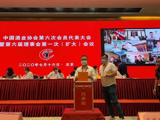 中国酒业协会第六届理事会召开 电商平台价值再度凸显