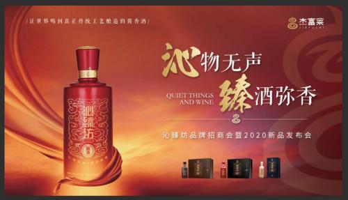 杰富莱沁臻坊隆重发布 打造深圳酱香酒第一品牌