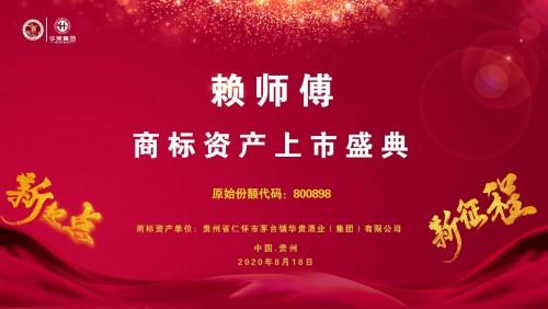 """华贵酒业集团""""赖师傅""""商标资产鸣锣上市"""