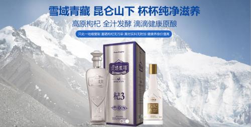 雪域圣烽枸杞酒 全汁低温微氧发酵