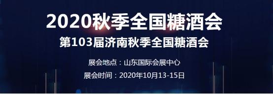 2020济南糖酒会,大牌助阵,茅台醇与您相约泉城!