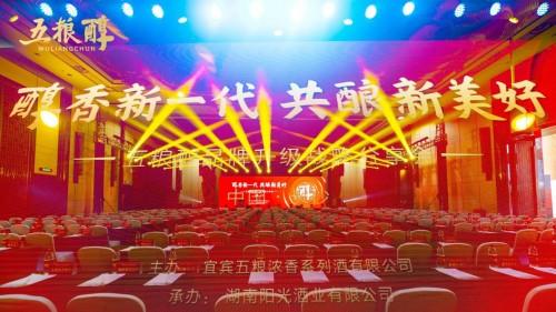 酒耀星城 香醉湘江丨五粮醇品牌升级战略分享会长沙站星动召开