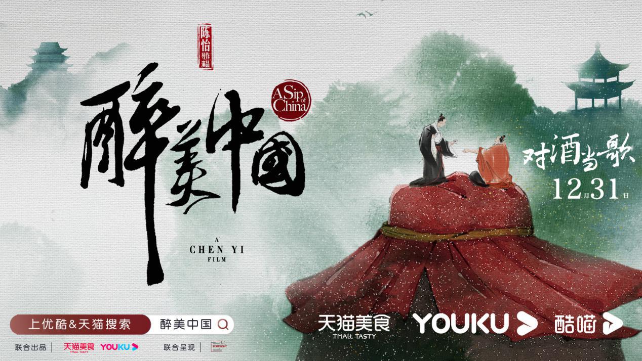 《醉美中国》IP首映上线,天猫美食开启中国名酒品牌营销新纪元