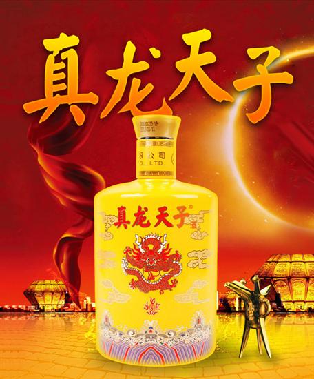 皇家风范浓香经典,价格5980元五粮液股份52度真龙天子酒黄龙