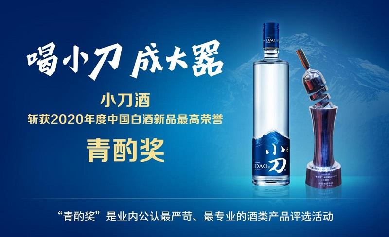 """小刀酒斩获2020年度中国白酒新品最高荣誉""""青酌奖"""""""