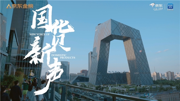 京东金榜携手新华网客户端国潮优选推出《国货新声》纪录片,发现国货力