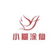 Xiaohutuxian