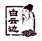 Baiyunbian