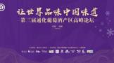 """第三届通化葡萄酒产区高峰论坛""""让世界品味中国味道""""圆满落幕!"""