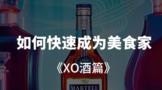 马爹利XO酒、人头马XO 名字里XO到底是什么意思?