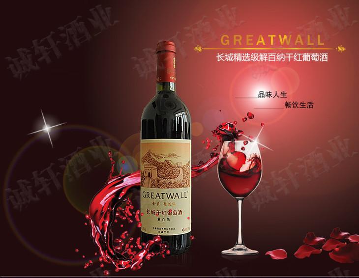 国产红酒推荐,九大国产红酒品牌推荐