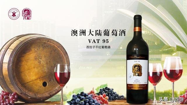 澳大利亚国酒——西拉子葡萄酒