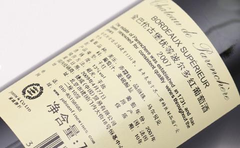 进口红酒标签要求,为什么进口红酒有中文标签?