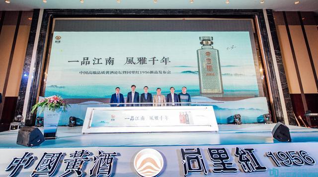 """中国高端品质黄酒论坛暨同里红1956高端新品发布会""""在苏州成功举办"""