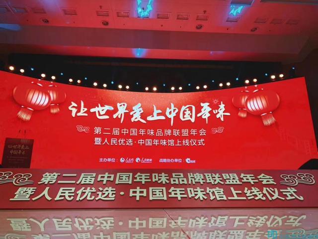 第二届中国年味品牌联盟年会:五粮液、汾酒集团、张弓酒业汇聚一堂