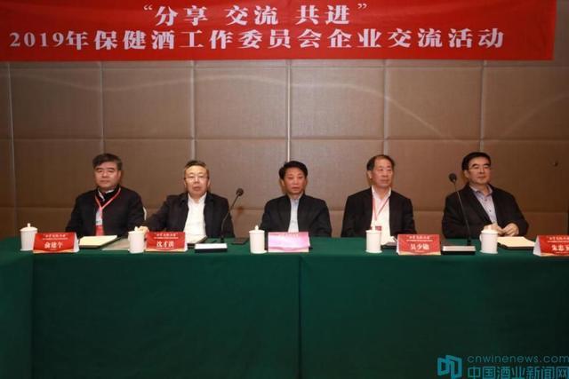 2019保健酒工作委员会交流会议在蓉召开