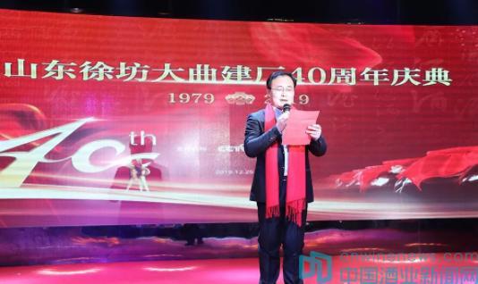 """""""栉风沐雨40载,不忘初心再出发""""——徐坊大曲40周年庆典成功举行"""