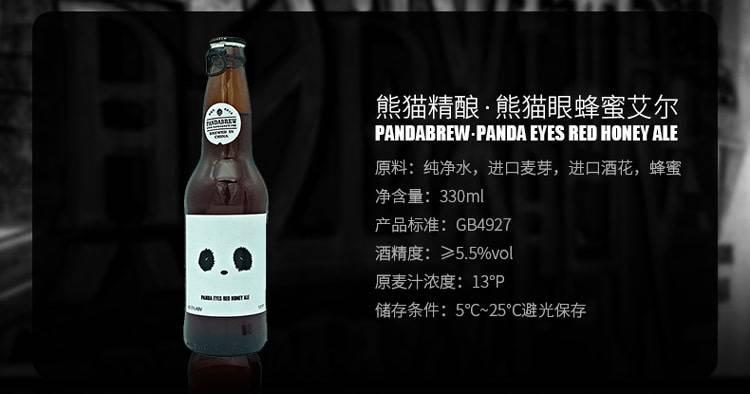 熊猫啤酒是哪里的?熊猫啤酒产地