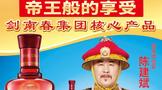 """剑南春银剑南A9新品升级,""""皇上""""代言打造家宴酒爆款!"""