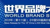 稻花香品牌价值715.98亿元再创新高!