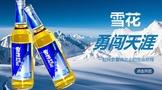 雪花啤酒旗下产品拉维邦黑啤上市:采用了低温发酵的酿造工艺