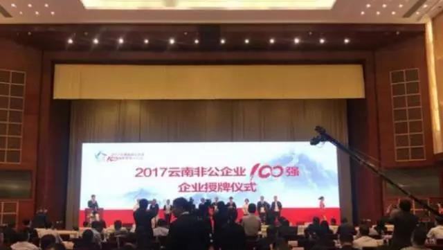 """茅粮酒业集团再次荣获""""云南省非公企业100强"""""""