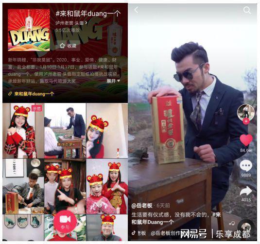 """泸州老窖头曲""""来和鼠年Duang一个""""短视频2天超4亿网友围观"""