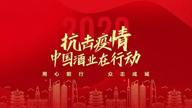 抗击疫情,中国酒业在行动:茅台集团白金酒公司捐赠200万元