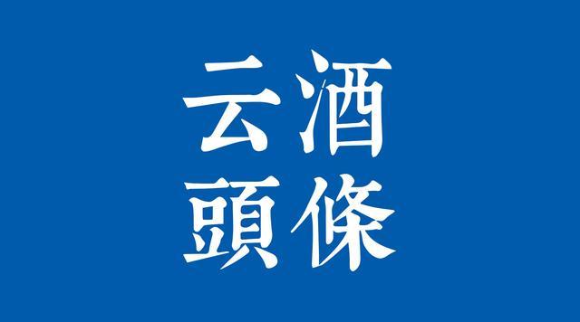 中酒协发复工倡议:贵州白酒企业会议延期,天喔董事会主席被免职