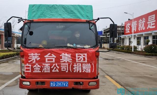 茅台集团白金酒公司再捐10吨抗疫物资:全力支援武汉疫情防控工作