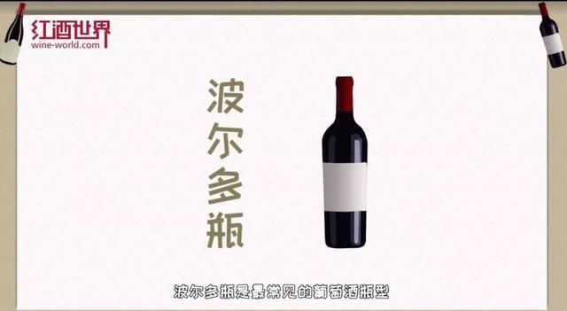 一文解读葡萄酒瓶:葡萄酒瓶也常会有不同的颜色