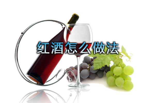 红酒怎么做法