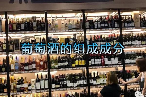 葡萄酒的组成成分