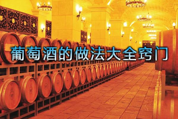 葡萄酒的做法大全窍门