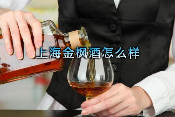 上海金枫酒怎么样