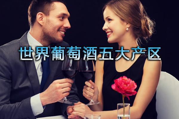 世界葡萄酒五大产区