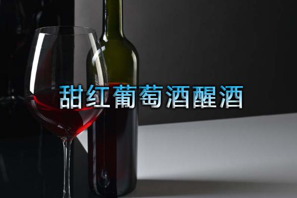 甜红葡萄酒醒酒