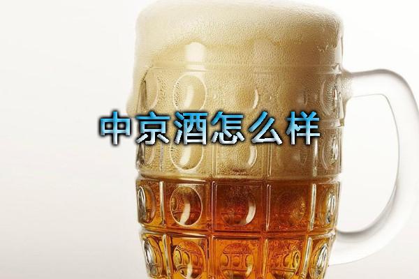 中京酒怎么样