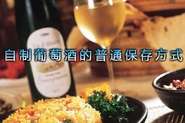 自制葡萄酒的普通保存方式