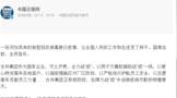 """中央、省、市主流媒体点赞古井集团战""""疫""""和复工工作!"""