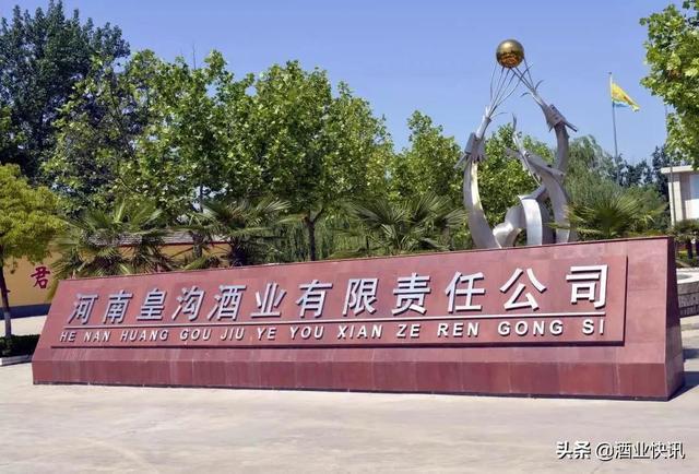 2020年河南省重点建设项目:皇沟酒业产业转型升级项目成功上榜