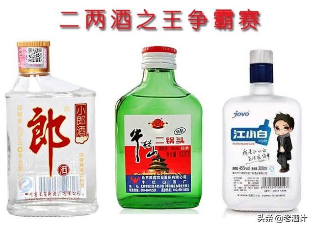 江小白、小郎酒和二锅头,谁才是二两酒之王?