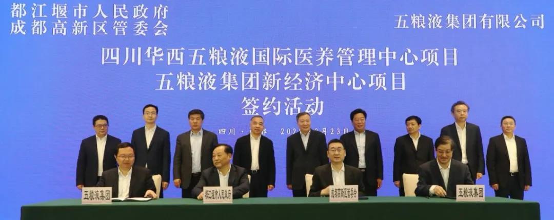 五粮液与成都签署两大项目投资合作协议